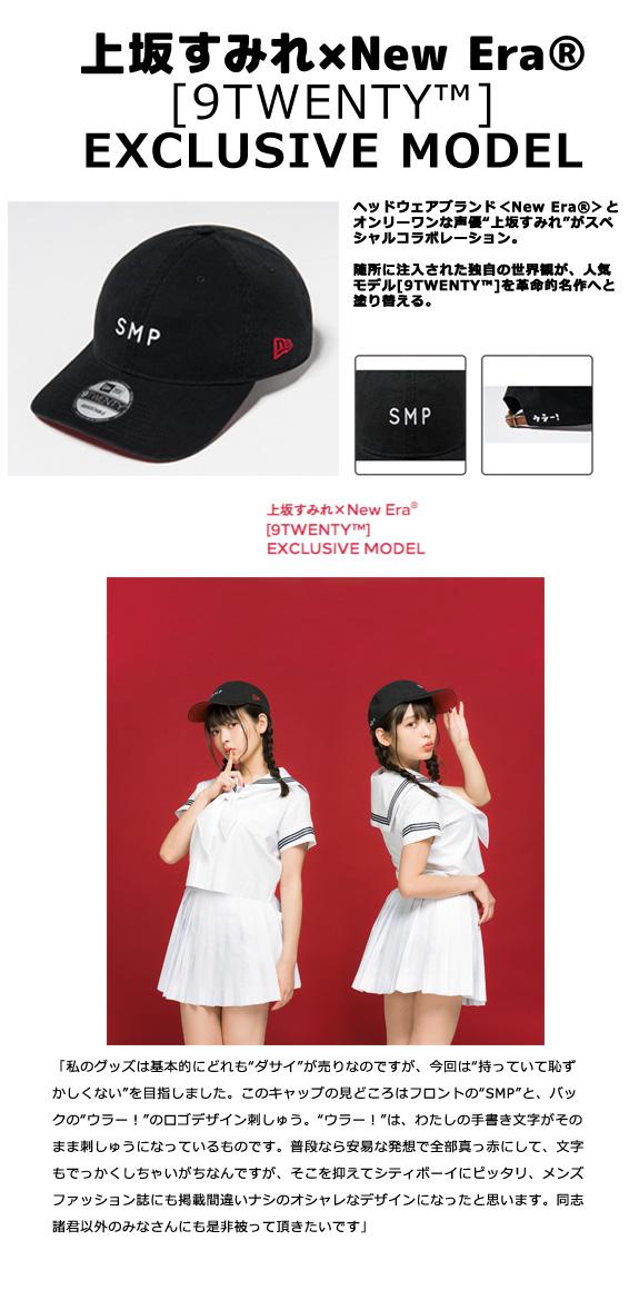 上坂すみれ new era r 9twenty tm exclusive model